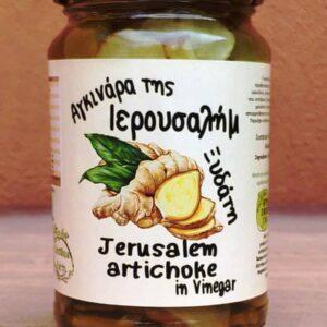 Αγκινάρα της Ιερουσαλήμ. Τρία τεμάχια των 320 gr