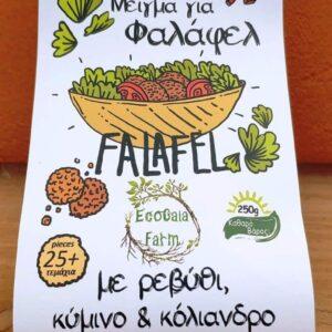 Μείγμα για Falafel. Τρεις συσκευασίες των 250 gr
