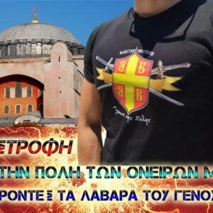 """Μπλούζα """"Κωνσταντινούπολη 4Β"""""""