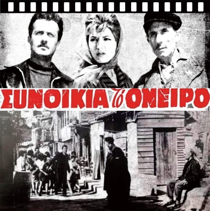 "Read more about the article ""Βρέχει στη Φτωχογειτονιά"": Η ιστορία ενός υπέροχου τραγουδιού και μιας εξαιρετικής ταινίας του Αλέκου Αλεξανδράκη"